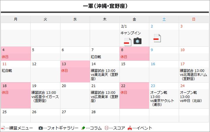 宜野座キャンプスケジュール