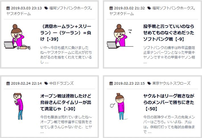 阪神タイガースオープン戦成績