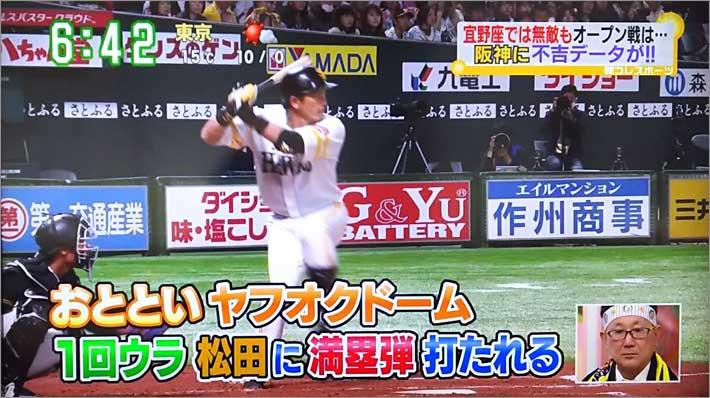 ヤフオクドームで松田に満塁ホームラン