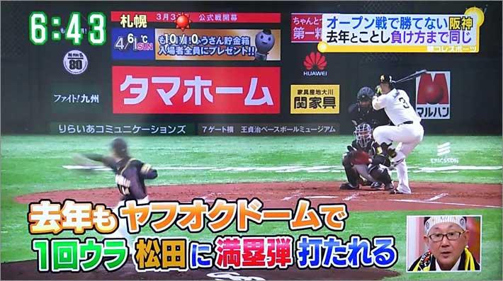 ヤフオクドームで松田選手に満塁ホームランを浴びる