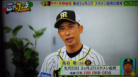 矢野監督はなぜ鳥谷を起用したのか真相が聞きたい