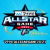 マイナビオールスターゲーム2021 | NPB.jp 日本野球機構